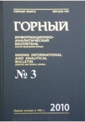 Горный информационно-аналитический бюллетень: журнал. 2010. № 3