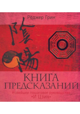 Книга предсказаний. Новейшее пошаговое руководство. И Цзин = The I Ching Workbook. A Step-by-Step Guide to Learning the Wisdom of the Oracles