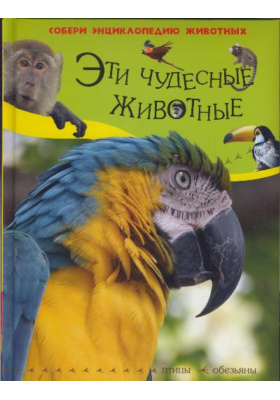 Эти чудесные животные (Птицы, обезьяны) = Oiseaux Exotiques Singes