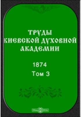 Труды Киевской духовной академии. 1874. Т. 3