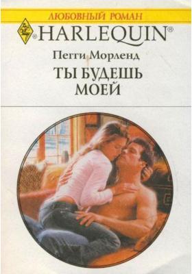 Ты будешь моей = Baby, You`re Mine : Роман