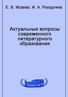 Актуальные вопросы современного литературного образования: учебно-методическое пособие