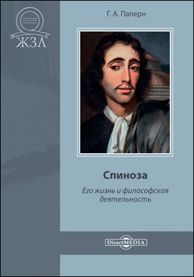 Спиноза. Его жизнь и философская деятельность: документально-художественная литература