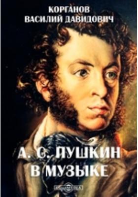 А. С. Пушкин в музыке
