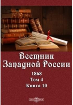 Вестник Западной России: журнал. 1868. Т. 4, Книга 10