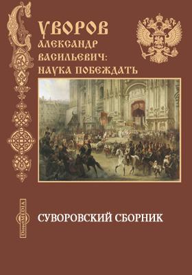 Суворовский сборник