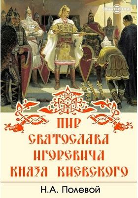 Пир Святослава Игоревича, князя киевского: художественная литература