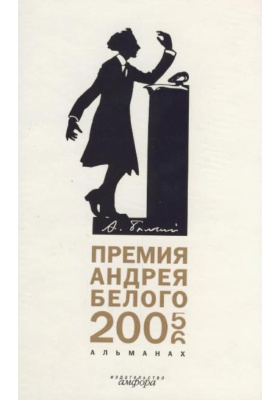 Премия Андрея Белого. 2005-2006 : Альманах