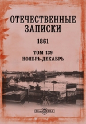 Отечественные записки. 1861. Т. 139, Ноябрь-декабрь