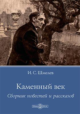 Каменный век : сборник повестей и рассказов: художественная литература