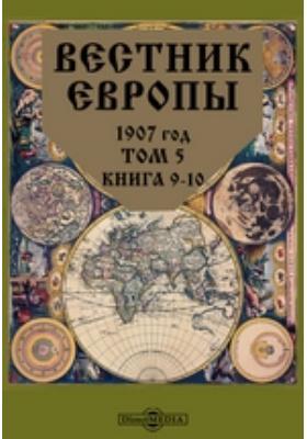 Вестник Европы: журнал. 1907. Т. 5, Книга 9-10, Сентябрь-октябрь