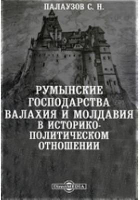 Румынские господарства Валахия и Молдавия в историко-политическом отношении