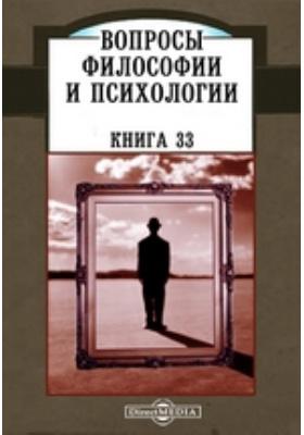 Вопросы философии и психологии: журнал. 1896. Книга 33