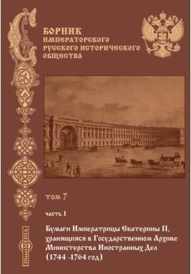 Сборник Императорского Русского исторического общества. 1871. Т. 7