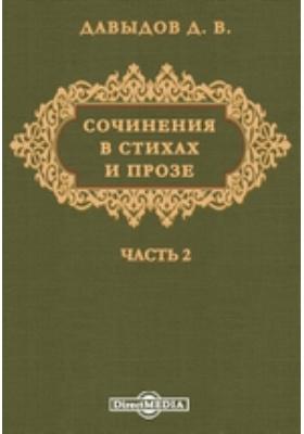Сочинения в стихах и прозе, Ч. 2
