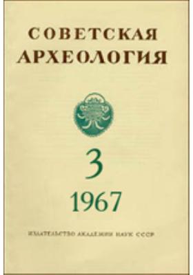 Советская археология: журнал. 1967. № 3