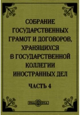 Собрание государственных грамот и договоров, хранящихся в государственной коллегии иностранных дел, Ч. 4