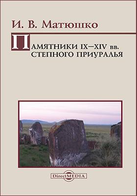 Памятники IX–XIV вв. Степного Приуралья
