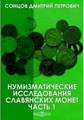 Нумизматические исследования славянских монет, Ч. 1