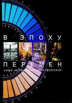 В эпоху перемен : наши ленинградские художники: монография