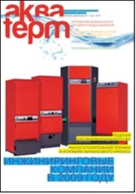 Аква-Терм: журнал. 2010. № 1(53)