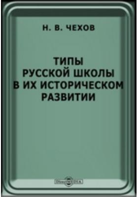 Типы русской школы в их историческом развитии