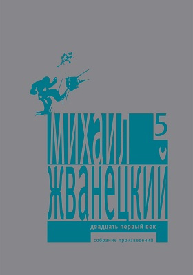Собрание произведений в пяти томах. Т.5. Двадцать первый век