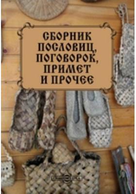 Сборник пословиц, поговорок, примет и прочее (Русско-народная философия)