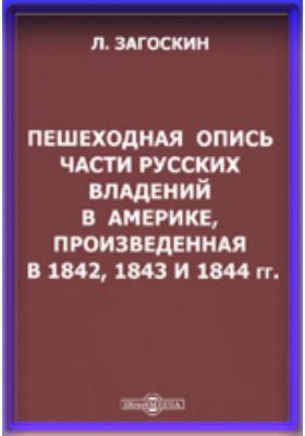 Пешеходная опись части русских владений в Америке, произведенная в 1842, 1843 и 1844 годах