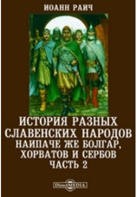 История разных славенских народов наипаче же болгар, хорватов и сербов, Ч. 2