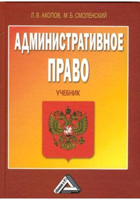 Административное право : Учебник. 2-е издание, исправленное и дополненное