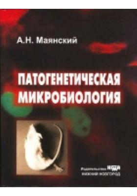 Патогенетическая микробиология : Руководство