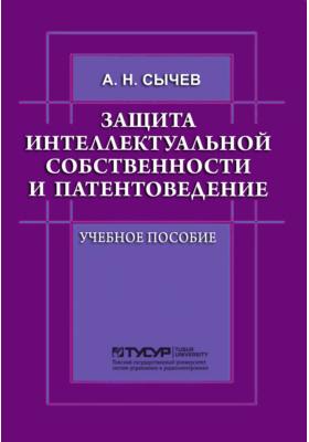 Защита интеллектуальной собственности и патентоведение: учебное пособие