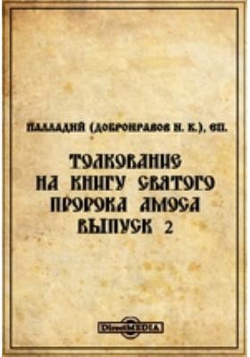 Толкование на книгу святого пророка Амоса. Вып. 2