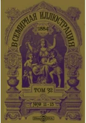 Всемирная иллюстрация: журнал. 1884. Т. 32, №№ 11-15