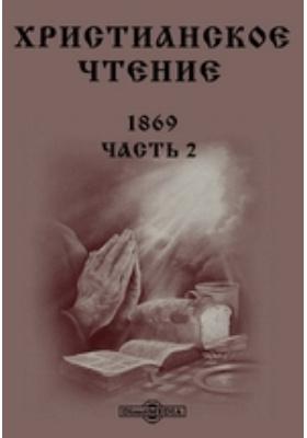 Христианское чтение: журнал. 1869, Ч. 2