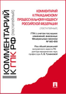Комментарий к Гражданскому процессуальному кодексу Российской Федерации : (постатейный) ГПК с учетом последних изменений, внесенных Федеральным законом №140-ФЗ