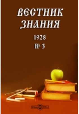 Вестник знания. 1928. № 3