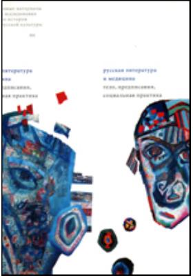 Русская литература и медицина: тело, предписания, социальная практика : сборник статей: сборник научных трудов