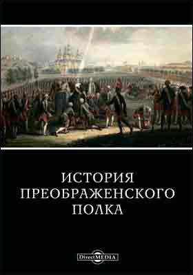 История Преображенского полка