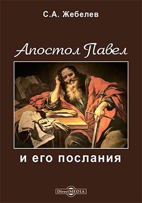 Апостол Павел и его послания: общий очерк