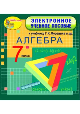 Электронное учебное пособие к учебнику математики для 7 класса Г. К. Муравина и др.