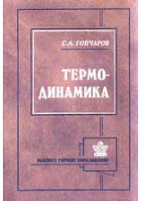 Термодинамика: учебник