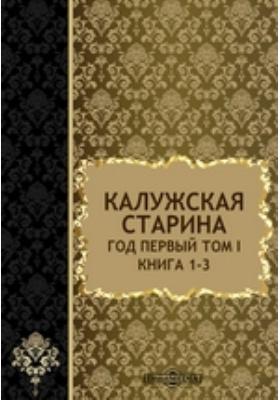 Калужская старина : Год первый: монография. Том I, Книга 1-3