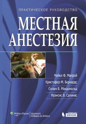 Местная анестезия = A Practical Approach to Regional Anesthesia: практическое руководство