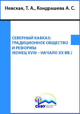 Северный Кавказ : традиционное общество и реформы (конец XVIII – начало XX вв.): монография