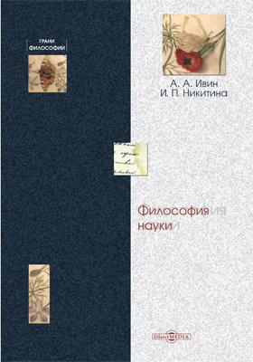 Философия науки: учебное пособие для аспирантов и соискателей
