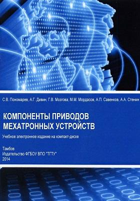 Компоненты приводов мехатронных устройств: учебное пособие