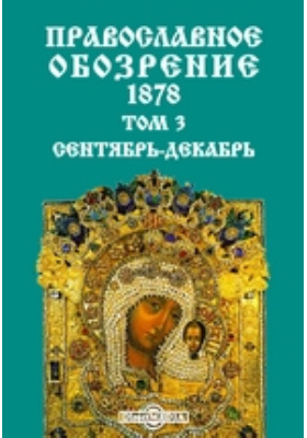 Православное обозрение. 1878. Т. 3, Сентябрь-декабрь