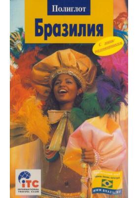 Бразилия : Путеводитель с мини-разговорником. 2-е издание